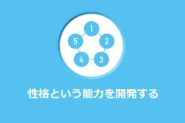 【ビッグファイブ】